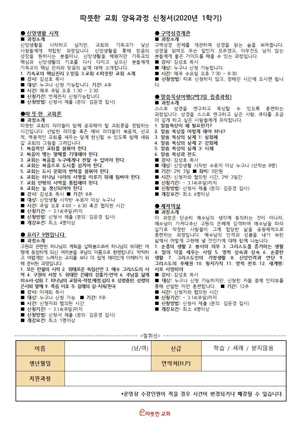 2020 따뜻한 교회 양육과정 신청서 1학기001.jpg