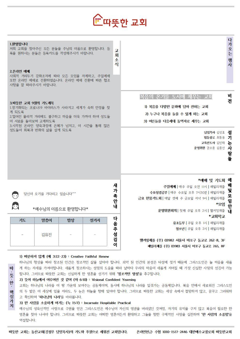 20200906 따뜻한교회 주보002.jpg