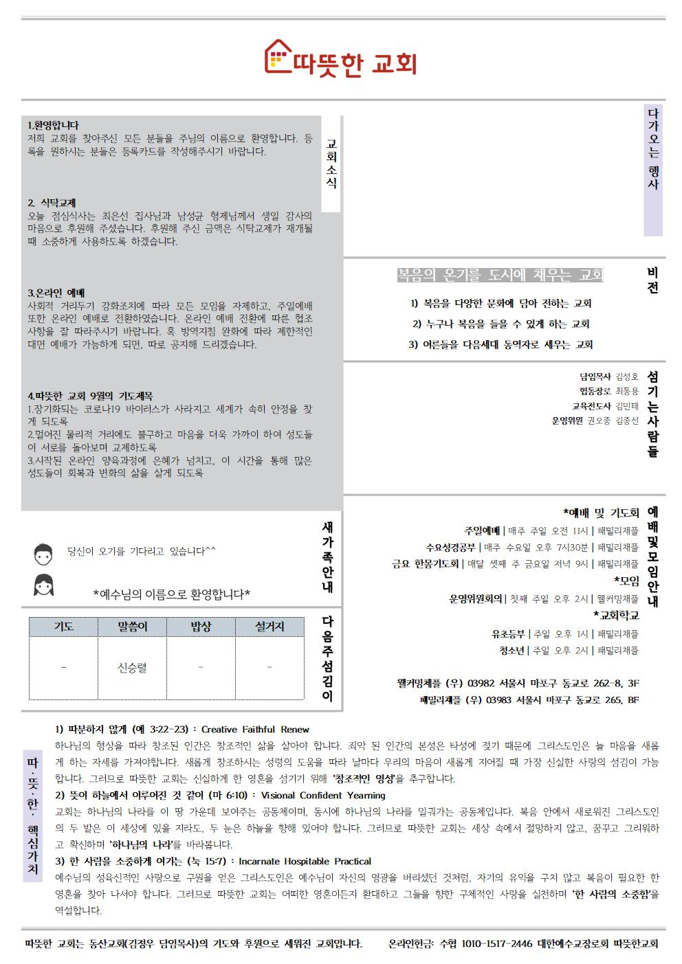 20200913 따뜻한교회 주보002.jpg