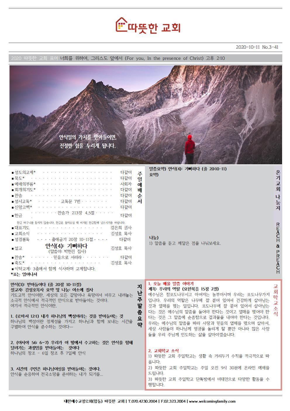 20201011 따뜻한교회 주보001.jpg