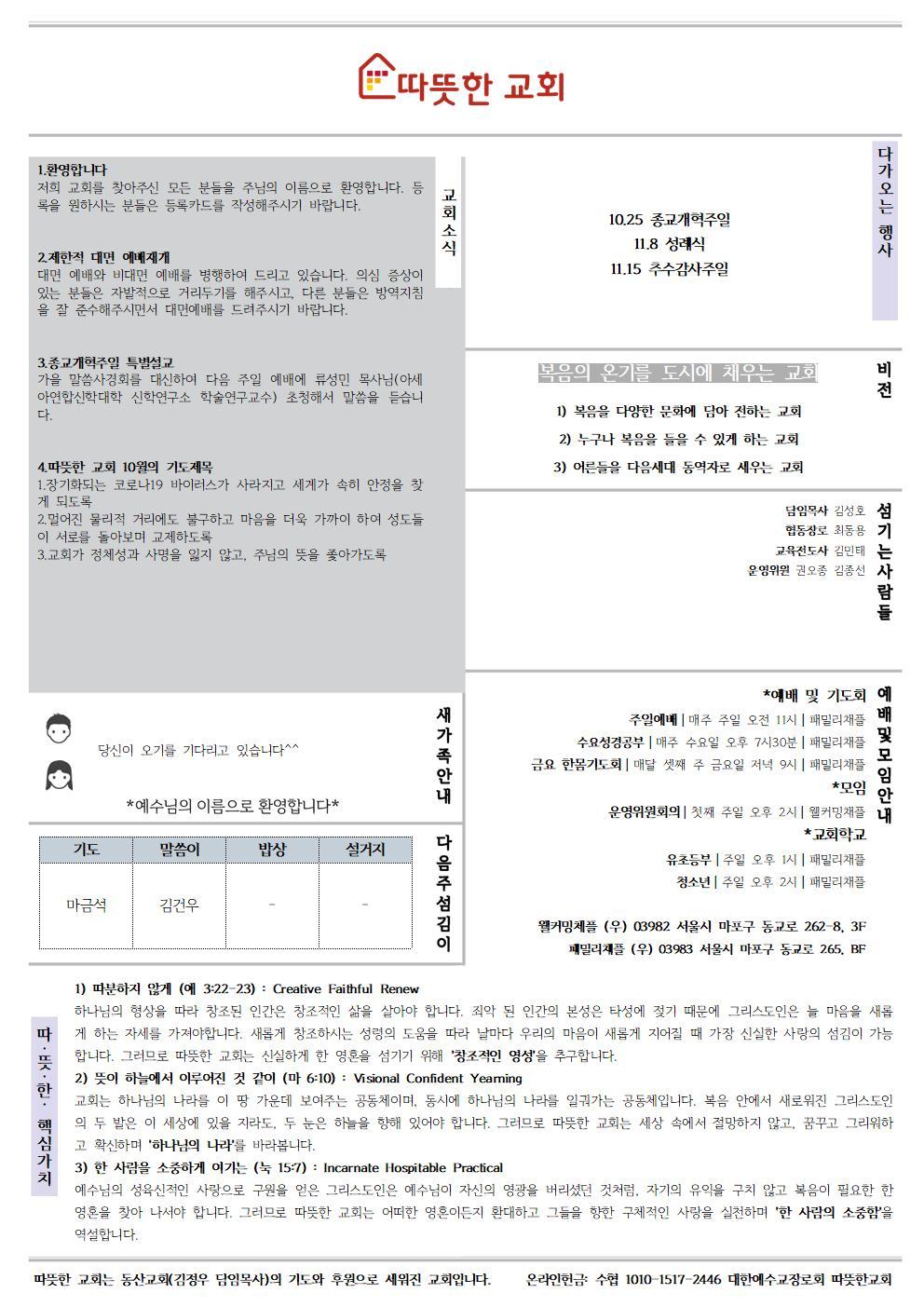 20201018 따뜻한교회 주보002.jpg