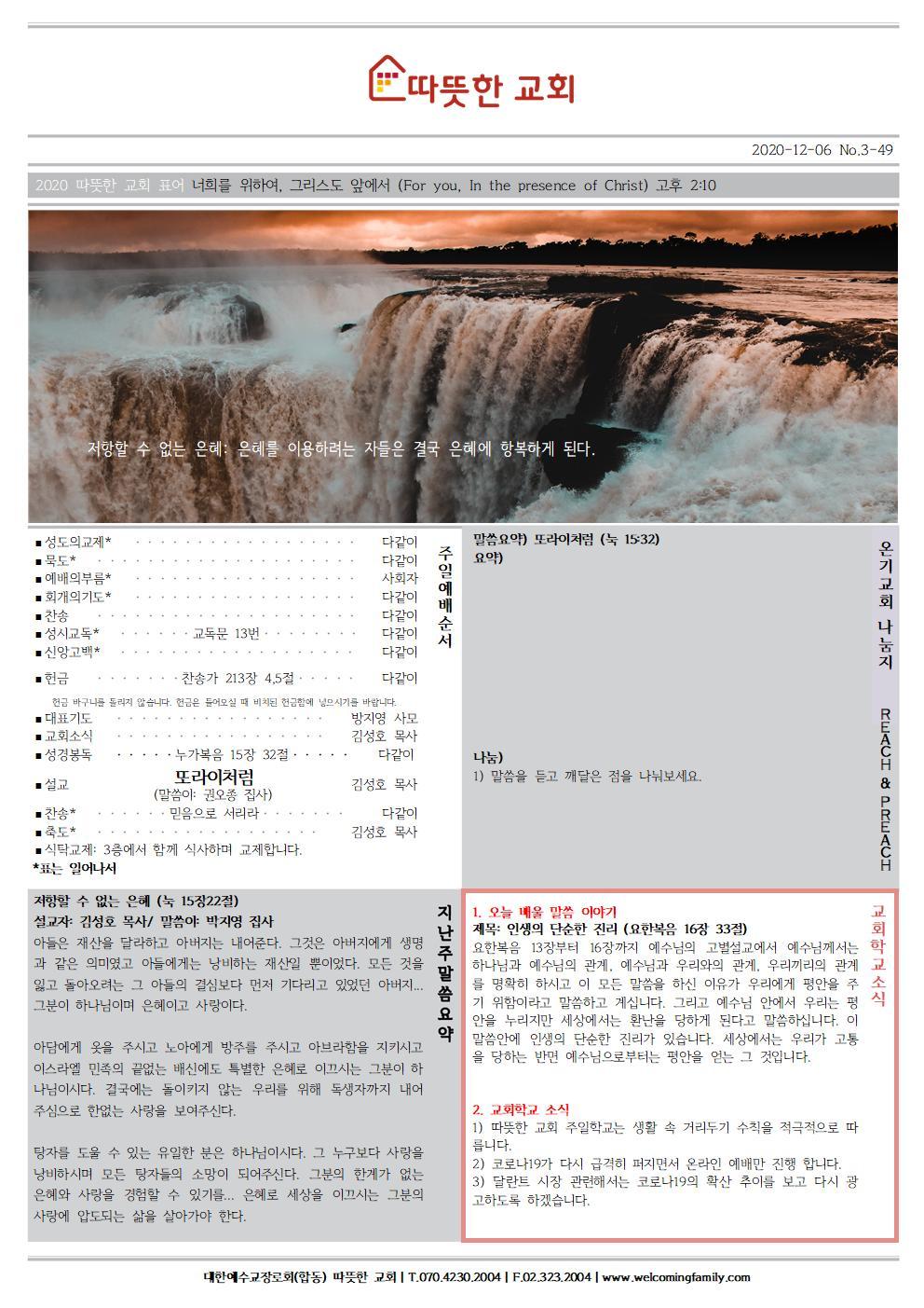 20201206 따뜻한교회 주보001.jpg