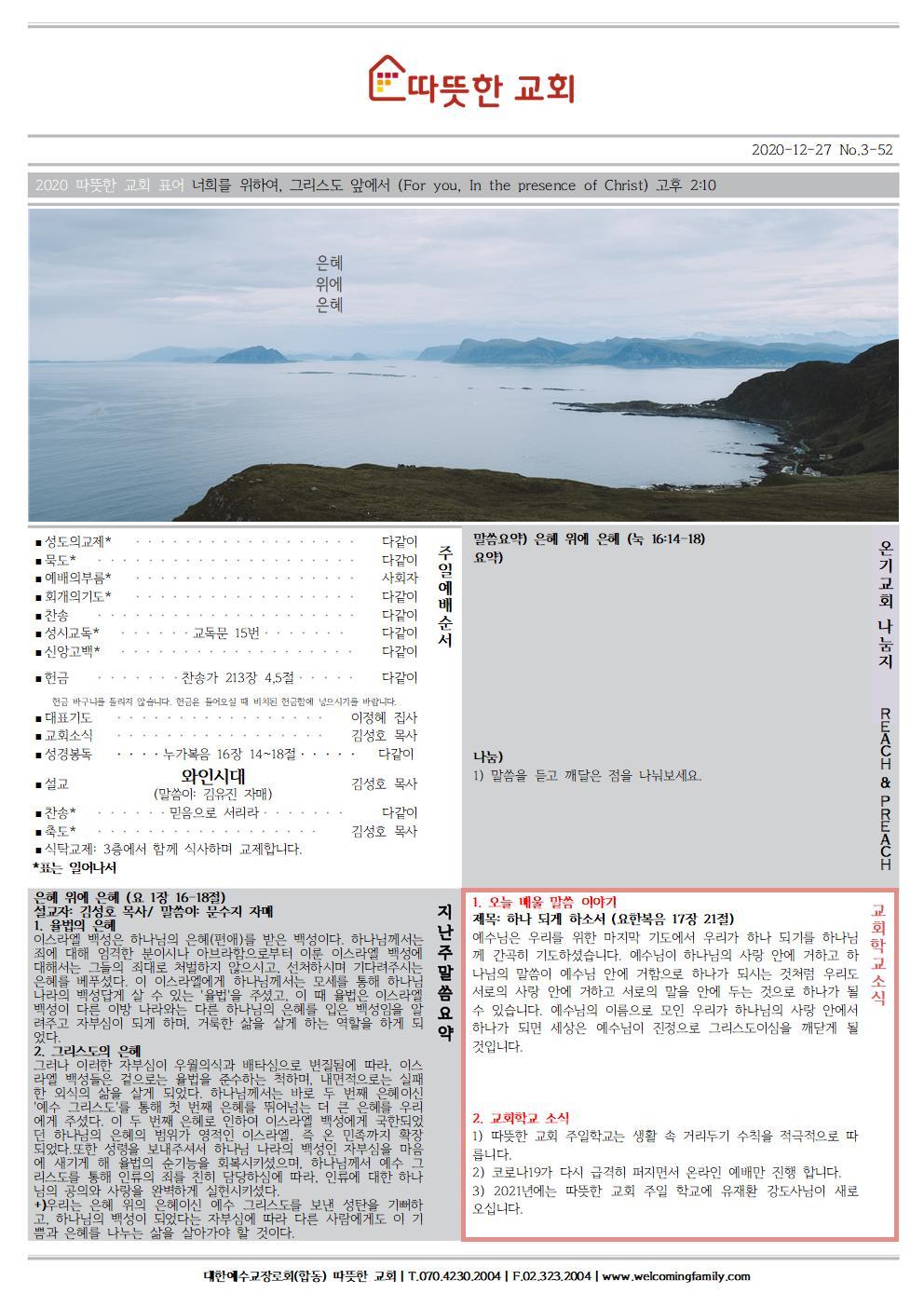 20201227 따뜻한교회 주보001.jpg