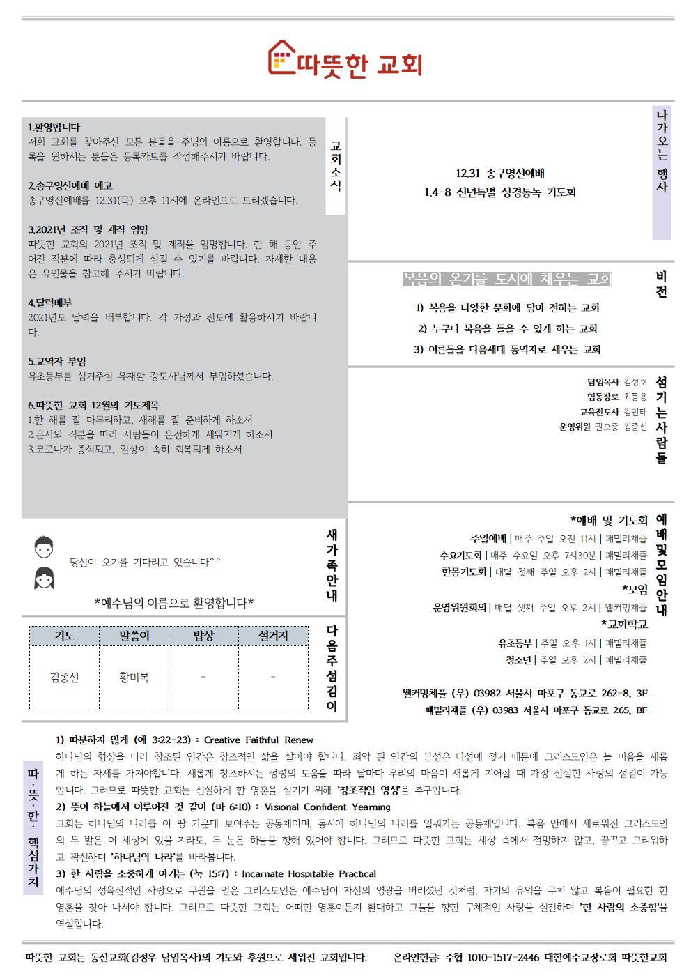 20201227 따뜻한교회 주보002.jpg