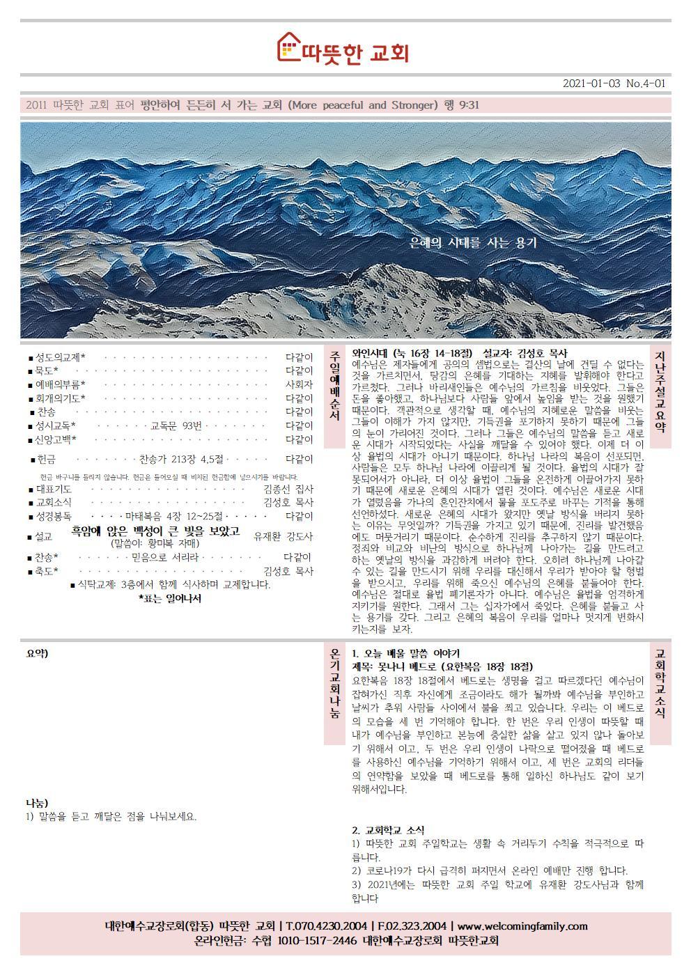 20210103 따뜻한교회 주보001.jpg