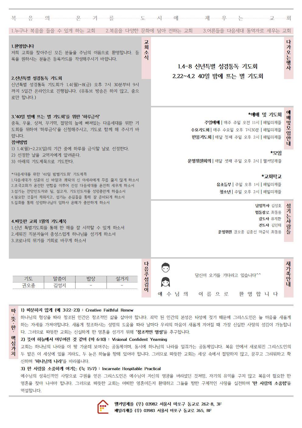 20210103 따뜻한교회 주보002.jpg